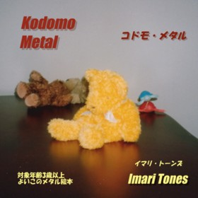 """Kodomo Metal"" CD on Amazon.com!!"