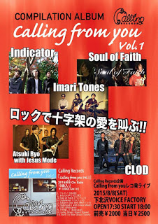Calling Records: Christian Rock label in Japan!