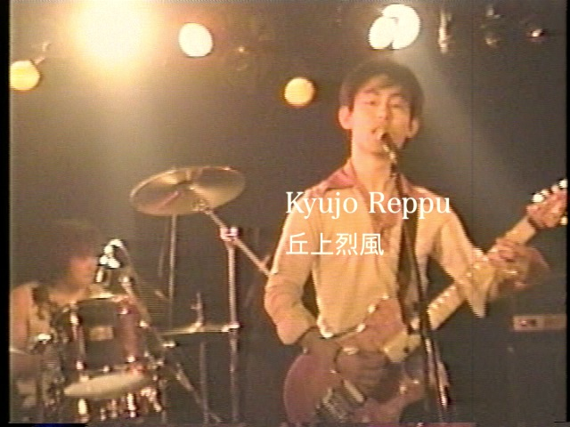"""Kyujo Reppu"" throw back video"