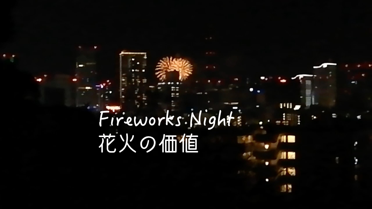 Fireworks Night -The year end song