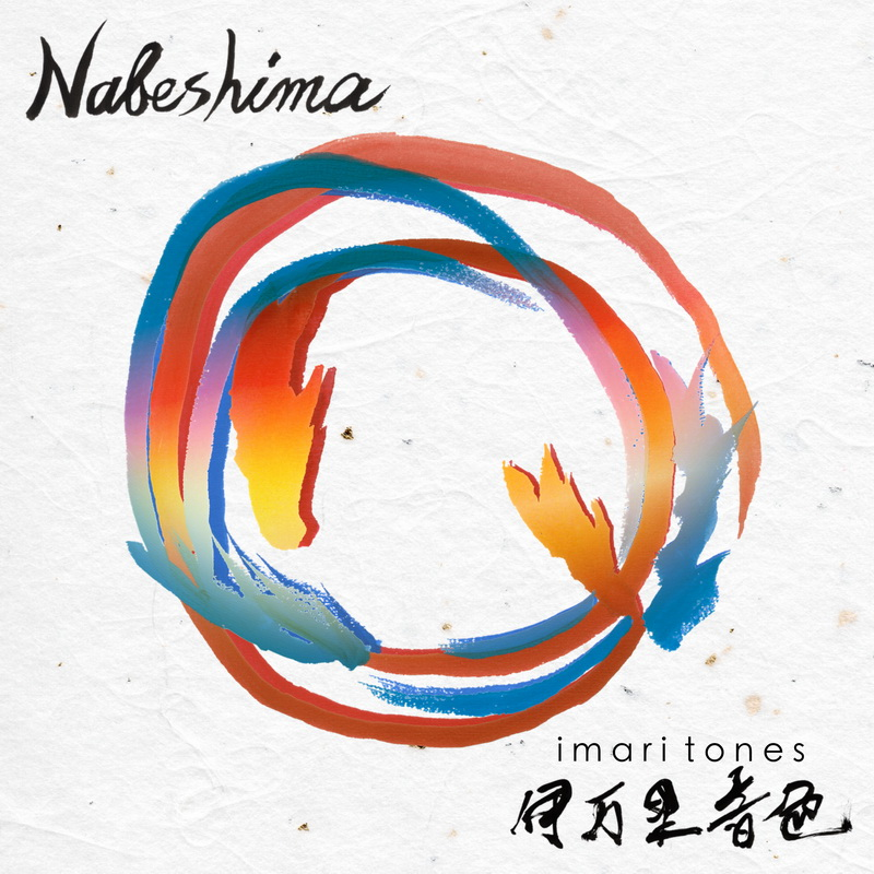 """""""Nabeshima"""" is released!!"""