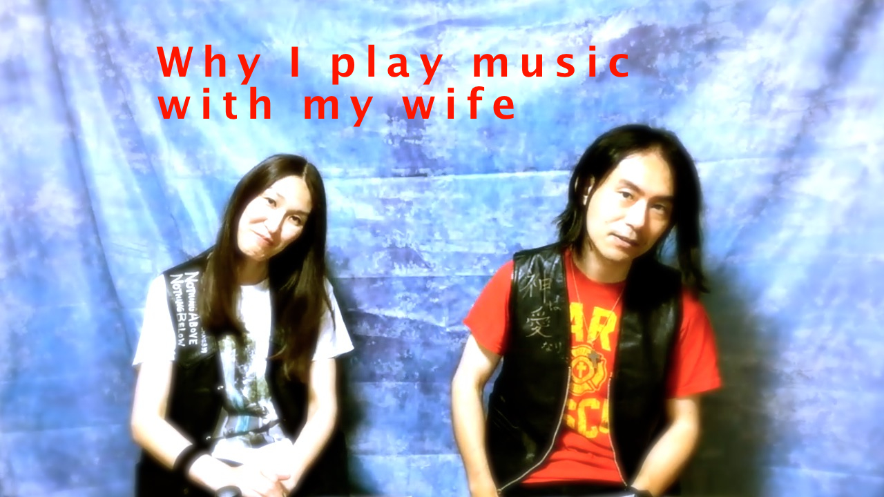Why I play music with my wife